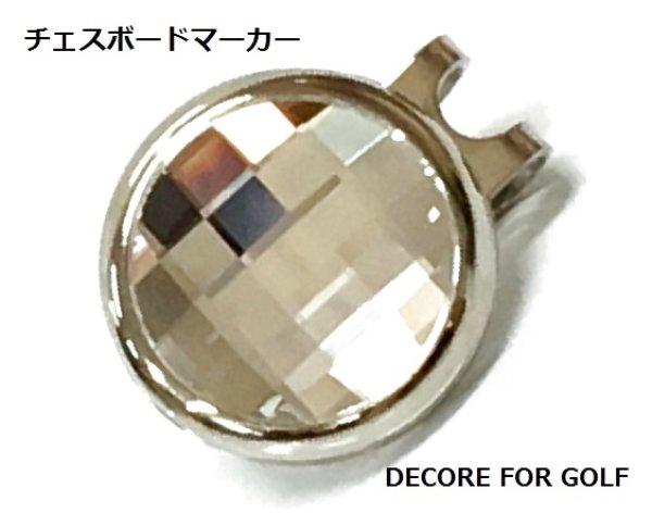画像1: 【DECORE FOR GOLF デコレフォーゴルフ】 スワロフスキーチェスボードの最高級ゴルフマーカー (1)