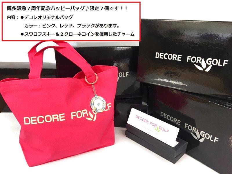 博多阪急7周年記念ハッピーバッグ限定販売のお知らせ